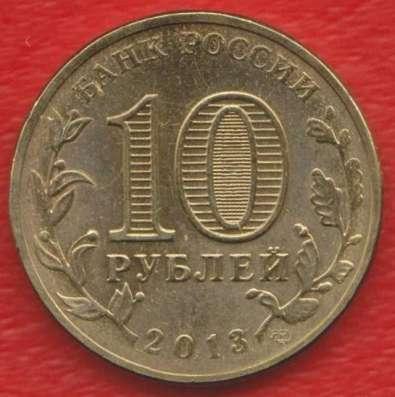10 рублей 2013 Волоколамск ГВС