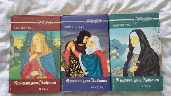 """Сигрид Унсет """"Кристин, дочь Лавранса"""" в 3 томах"""