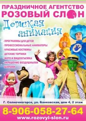 Зажигательные ведущая и ди-джей на праздник в Солнечногорске