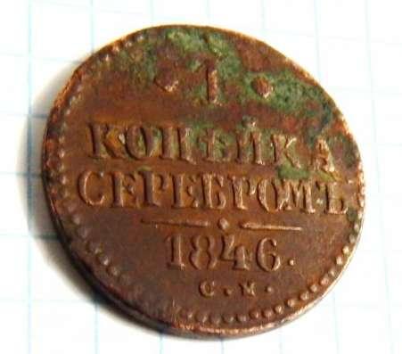 Одна копейка 1846 год . в Новосибирске Фото 2
