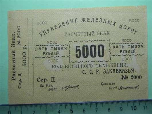 Банкноты Управлен. жел.дорог С.С.Р. Закавказья, 1920г., 4 шт в г. Ереван Фото 5