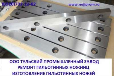 Ножи гильотинные изготовление 540х60х16.
