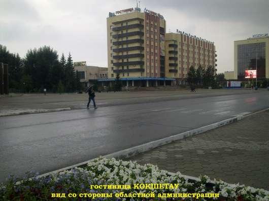 ПРОДАЕТСЯ: Гостиница «КОКШЕТАУ» расположена в центре города