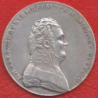 Россия рубль 1806 г.