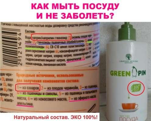Эко- средства для мытья посуды и уборки дома. Без химии