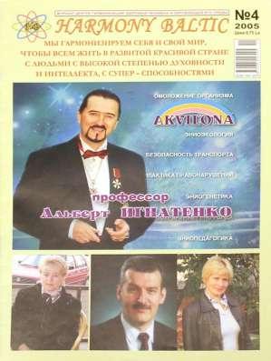 «Духовно-информационные лидеры третьего тысячелетия» в Москве Фото 3