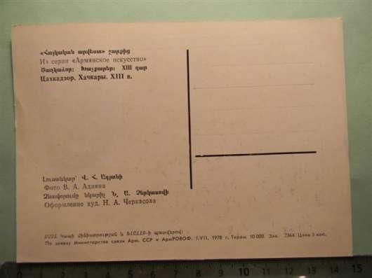 Конверты и открытки 1962, 1978 и 1980гг.-5 штук