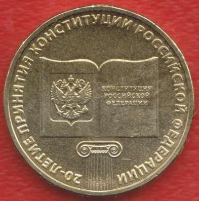 10 рублей 2013 20 лет принятия Конституции