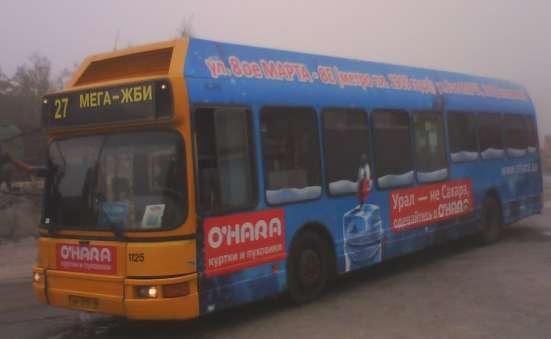 Размещение, изготовление рекламы на транспорт