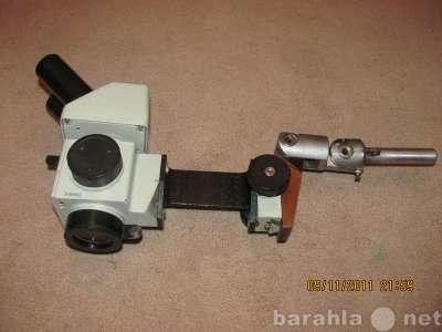микроскоп мбс10,МС,МБС-9,МБС-1,микромед  мбс-10,Микромед