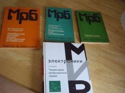 16 справочников по радиотехнике. в Челябинске Фото 3
