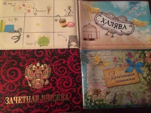 Обложки для зачётных книжек
