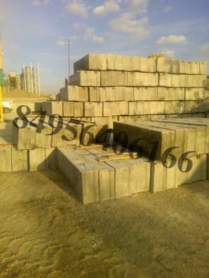 Блоки бетонные ФБС б/у, блоки фбс новые, фбс