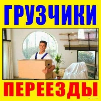 Услуги грузчиков-разнорабочих. Благовещенск