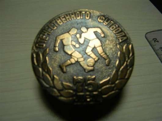 Значки.Футбол. 75 лет отечествен. футбола, 5 шт. и один-70 л