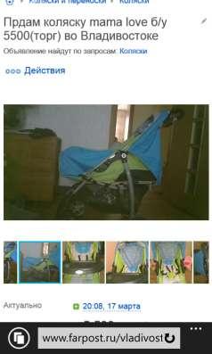 Продам коляску 5000 в Владивостоке Фото 2