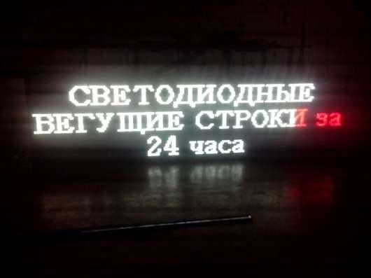Бегущие строки, LED-вывески от производителя в Омске Фото 4
