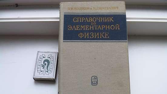 Атласы и справочники СССР. в Саратове Фото 3
