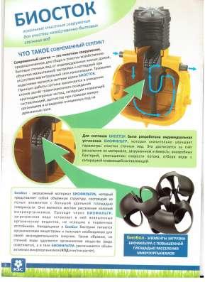 Септики системы биосток в г. Алматы Фото 2