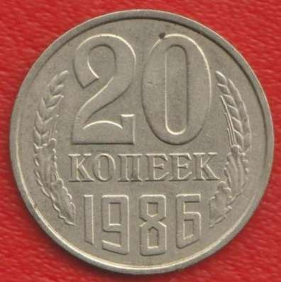 СССР 20 копеек 1986 г.