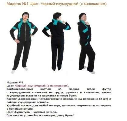 Одежда в Москве Фото 5