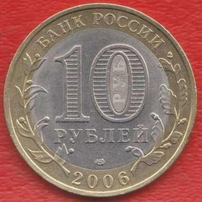 10 рублей 2006 СПМД Читинская область