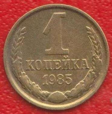 СССР 1 копейка 1985 г.