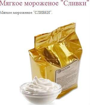 """Смеси для """"Мягкого мороженого"""" в Краснодаре Фото 3"""