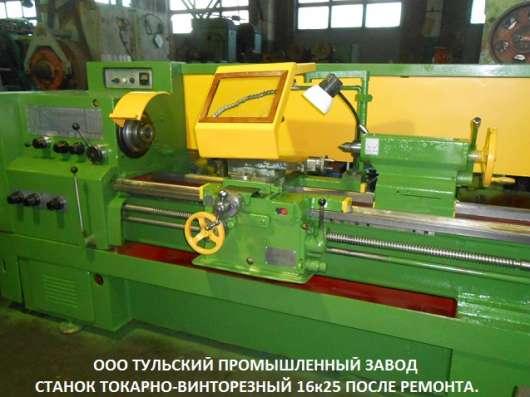Капитальный ремонт 1К62, 16К20, 1к625, мк6056м, 1м63, 1м65 т в Москве Фото 1