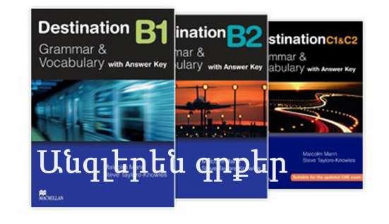 Անգլերեն գրքեր Destination B1,2,C1,2
