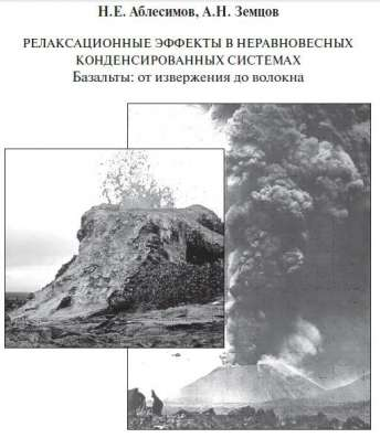 Монография Аблесимов Н. Е