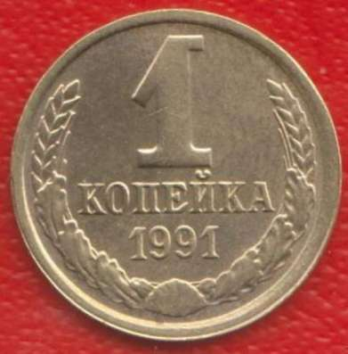 СССР 1 копейка 1991 г. Л ЛМД