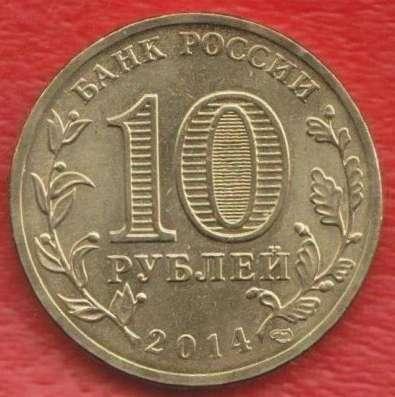 Владивосток 10 рублей 2014 г. ГВС