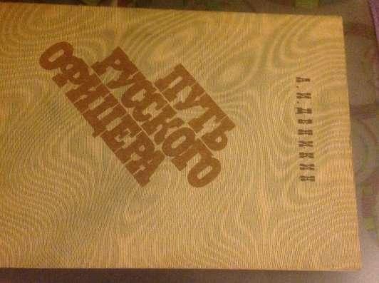 Книги советского времени. Много. Можно запрашивать в г. Запорожье Фото 1
