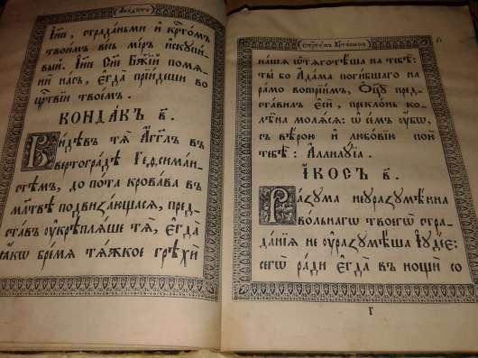 Старинная церковная книга в Ростове-на-Дону Фото 1