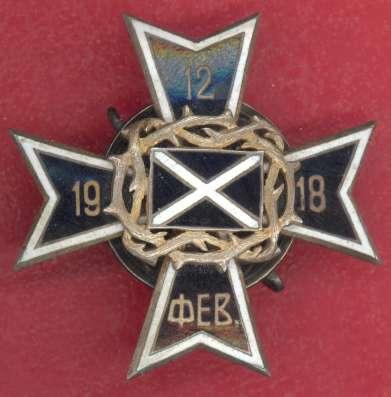 Знак 1-го Офицерского пехотного Генерала Маркова полка Белое