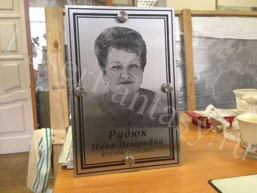 Изготовление памятных досок и табличек с портретом.