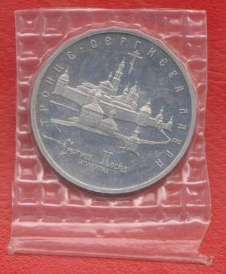 Россия 5 рублей 1993 г. Троице-Сергиева Лавра