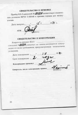 Кипрегель-автомат КА-2Т в г. Харьков Фото 1