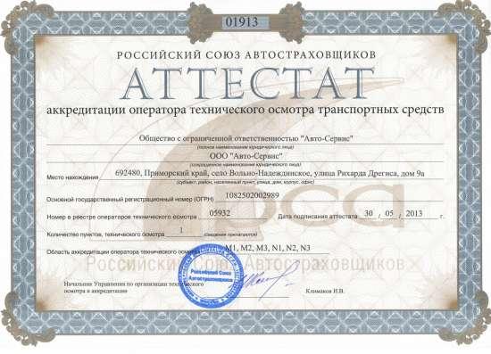 Установка цифровых тахографов, ГЛОНАСС/GPS, автострахование