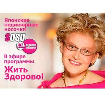 Педикюрные носочки SOSU в Москве Фото 1