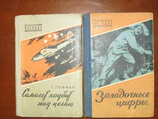 Книги. Приключения, детективы.