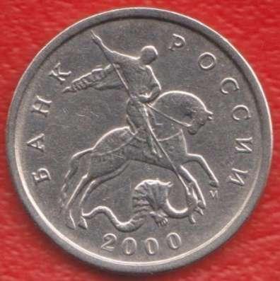 Россия 5 копеек 2000 г. М