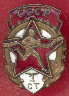 СССР ГТО 1 ступени образца 1946 г.
