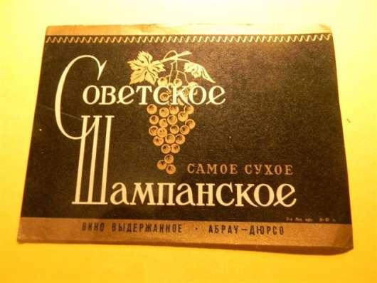 Этикетки винн.-Краснодар,Абрау-Дюрсо1957-65гг 18шт.(часть 2я в г. Ереван Фото 2