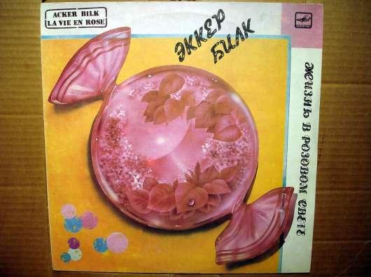 Эккер Билк –Жизнь В Розовом Свете