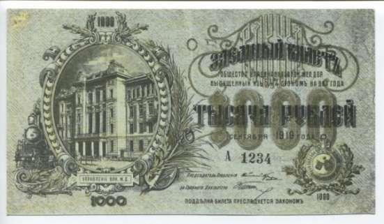 Старые бумажные деньги России и СССР-куплю в Москве Фото 2