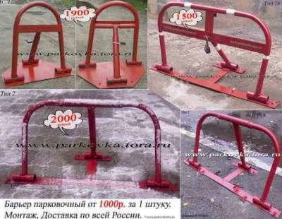 автозапчасти Блокиратор парковки в Москве Фото 3