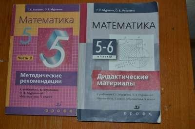 приложения к учебникам 5-6 класс