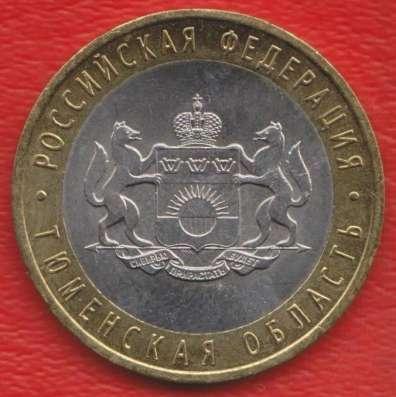 10 рублей 2014 г. СПМД Тюменская область